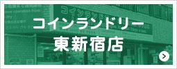 コインランドリー東新宿店